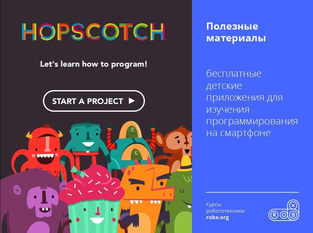 Полезные материалы: бесплатные детские приложения для изучения программирования на смартфоне