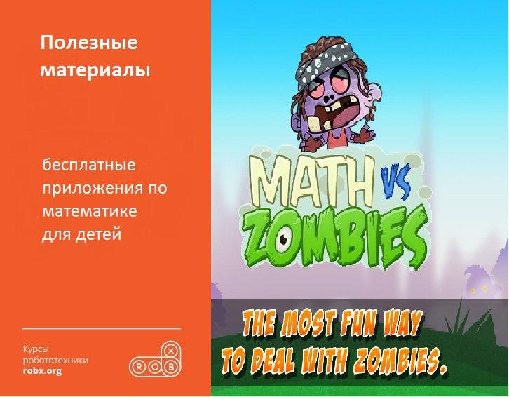 Полезные материалы: бесплатные приложения по математике для детей