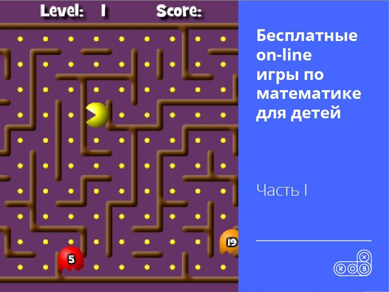 Бесплатные on-line игры по математике для детей. Часть I
