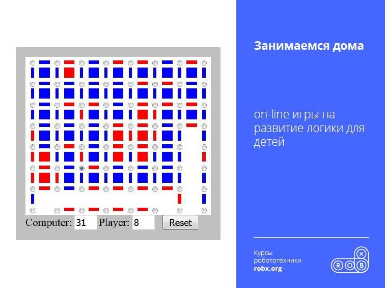 Полезные материалы: on-line игры на развитие логики для детей
