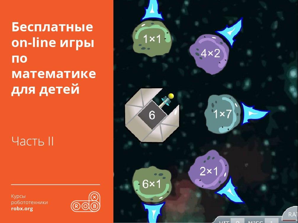 Бесплатные on-line игры по математике для детей. Часть II