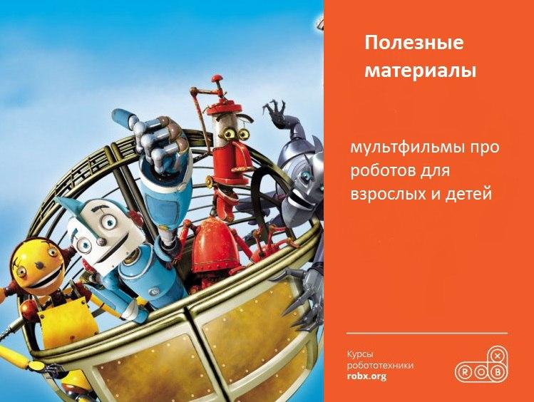 Полезные материалы: мультфильмы про роботов для взрослых и детей