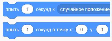 """Блоки """"Плыть"""""""
