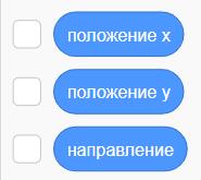 """Блоки """"Положение"""", """"Направление"""""""