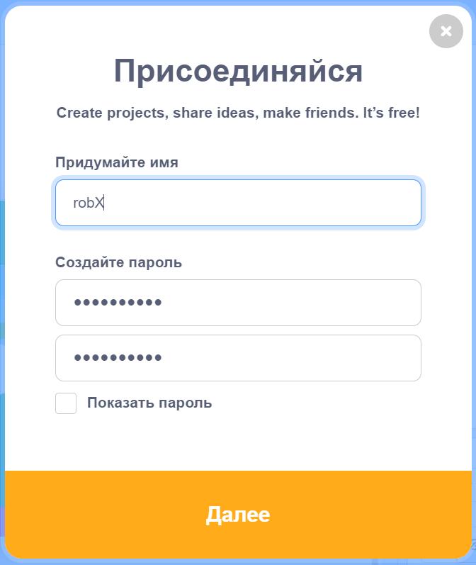 Создание аккаунта в Scratch