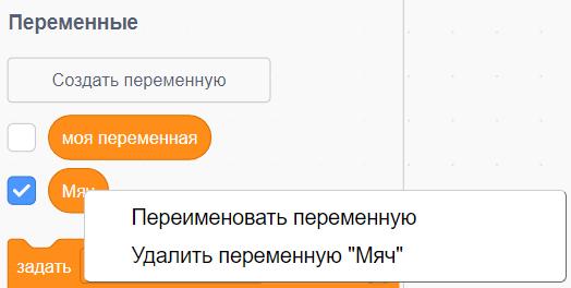 Удаление переменной в Scratch