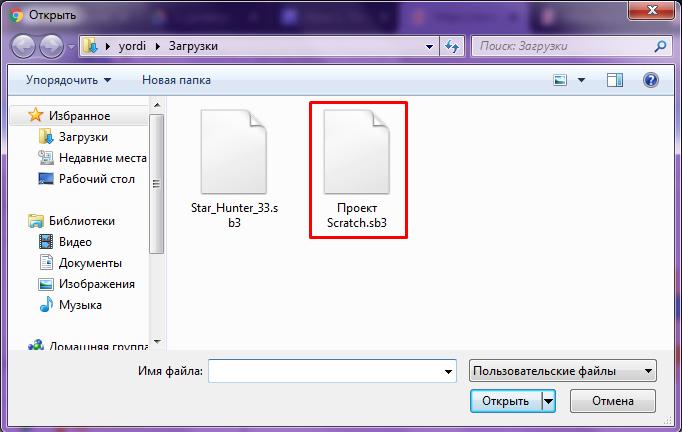 Загрузка файла с компьютера
