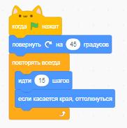 Пример использования блоков движения в Scratch