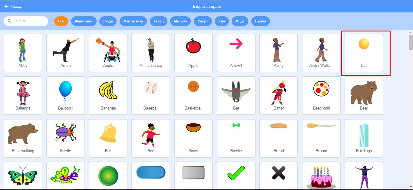 спрайты в Scratch 3.0 из библиотеки