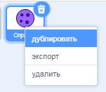 дублирование спрайта в Scratch