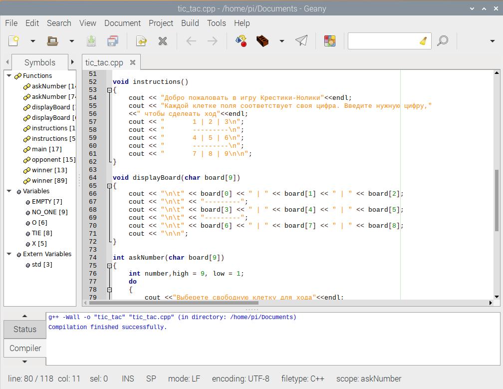 работа с С++ в Geany