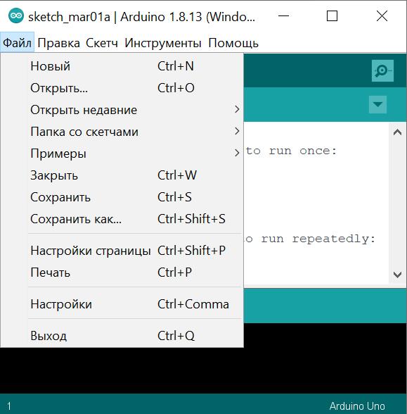Меню Arduino IDE