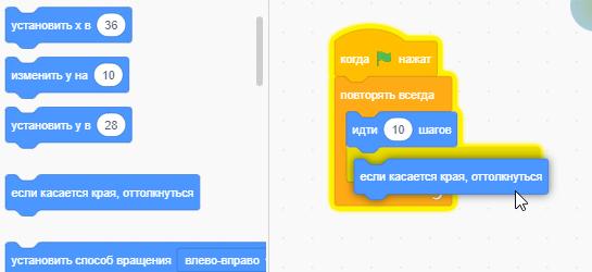 Задаем отталкивание объекта от границ сцены в Scratch