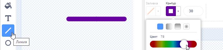 Рисуем и раскрашиваем линию в Scratch