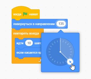 В Scratch встроен удобный инструмент указания величины углов