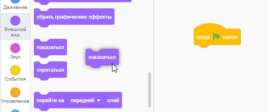 Использование блоков Показаться и Скрыться в Scratch