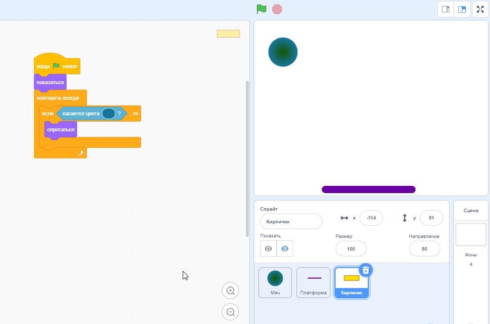 Скрипт для показа и скрытия спрайта в Scratch