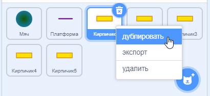 Клонирование спрайтов в Scratch