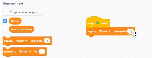 Установка значения переменной в Scratch