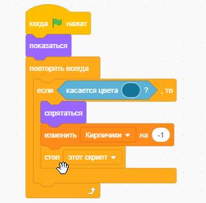 Остановка скрипта после заданного события в Scratch