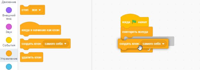Блок для создания клона выбранного спрайта в Scratch