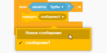 Создание нового оповещения в программе на Scratch