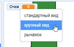 Переключение внешнего представления переменной на игровом поле в Scratch