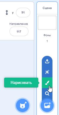 Кнопка для перехода в редактор и создания своего фона для сцены в Scratch
