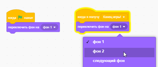 Два скрипта для смены фона в Scratch