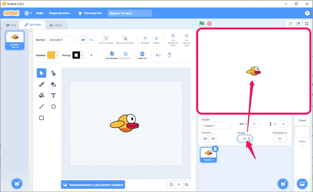 Изменение размера спрайта на сцене в Scratch